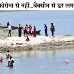 Such a fear of vaccine: Seeing the team of the Health Department, the whole village ran away, many leaped into the Saryu River; Said- if you get vaccinated then you will die